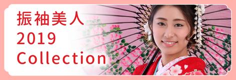 振袖美人2019 Collection